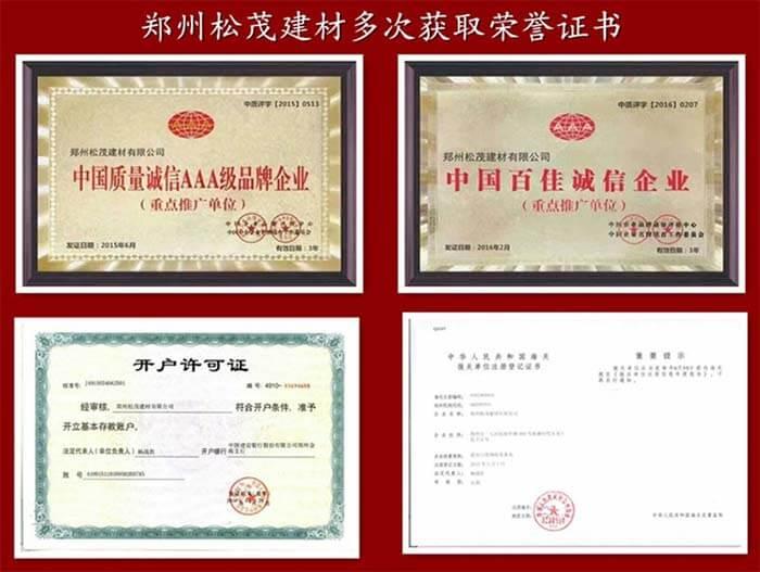 松茂荣誉证书