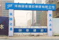 南京市三段式止水螺栓应用案例