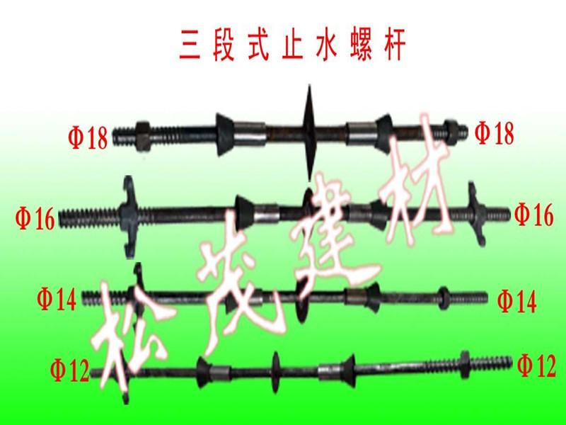 濮阳县哪有对拉丝杆 梯形丝杆加工 模板对拉螺栓 三段式止水螺杆图片