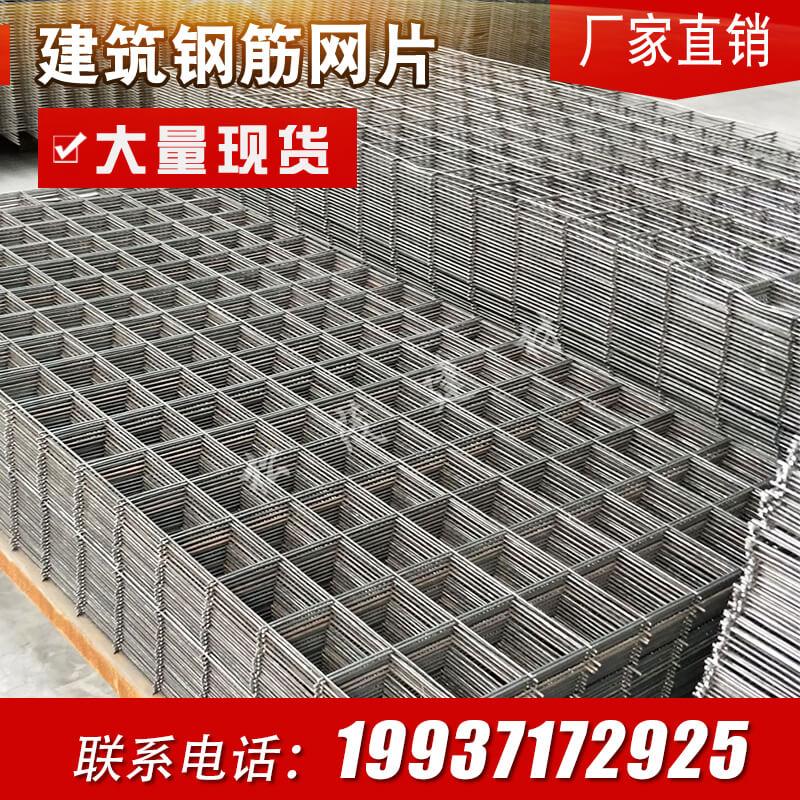 建筑钢筋电焊铁丝网片