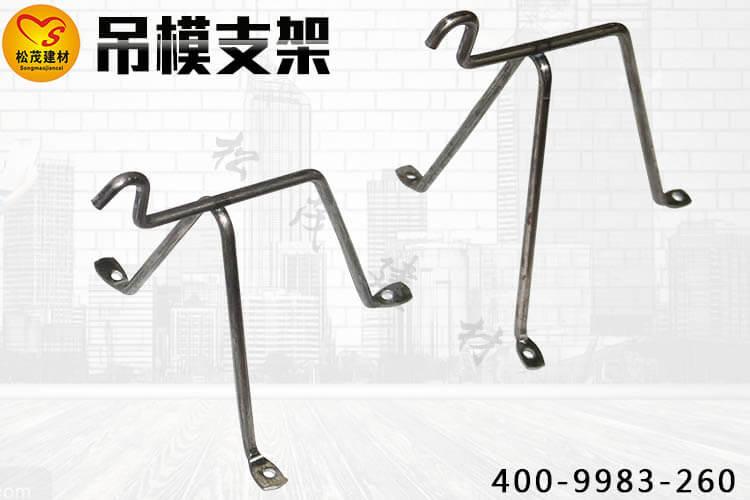 建筑吊模定位支架 吊模支撑